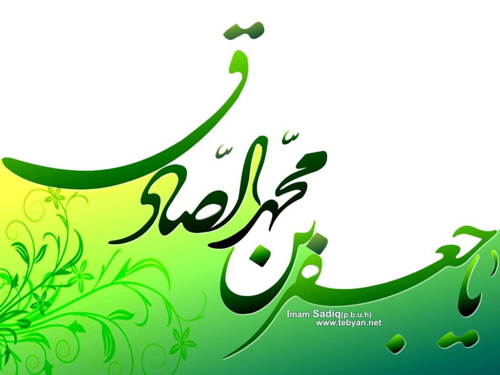 یاصادق ال محمد