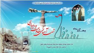 پوستر 4 خرداد روز دزفول