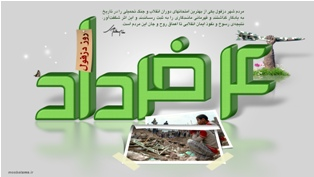 دانلود طرح بنر 4 خرداد روز دزفول
